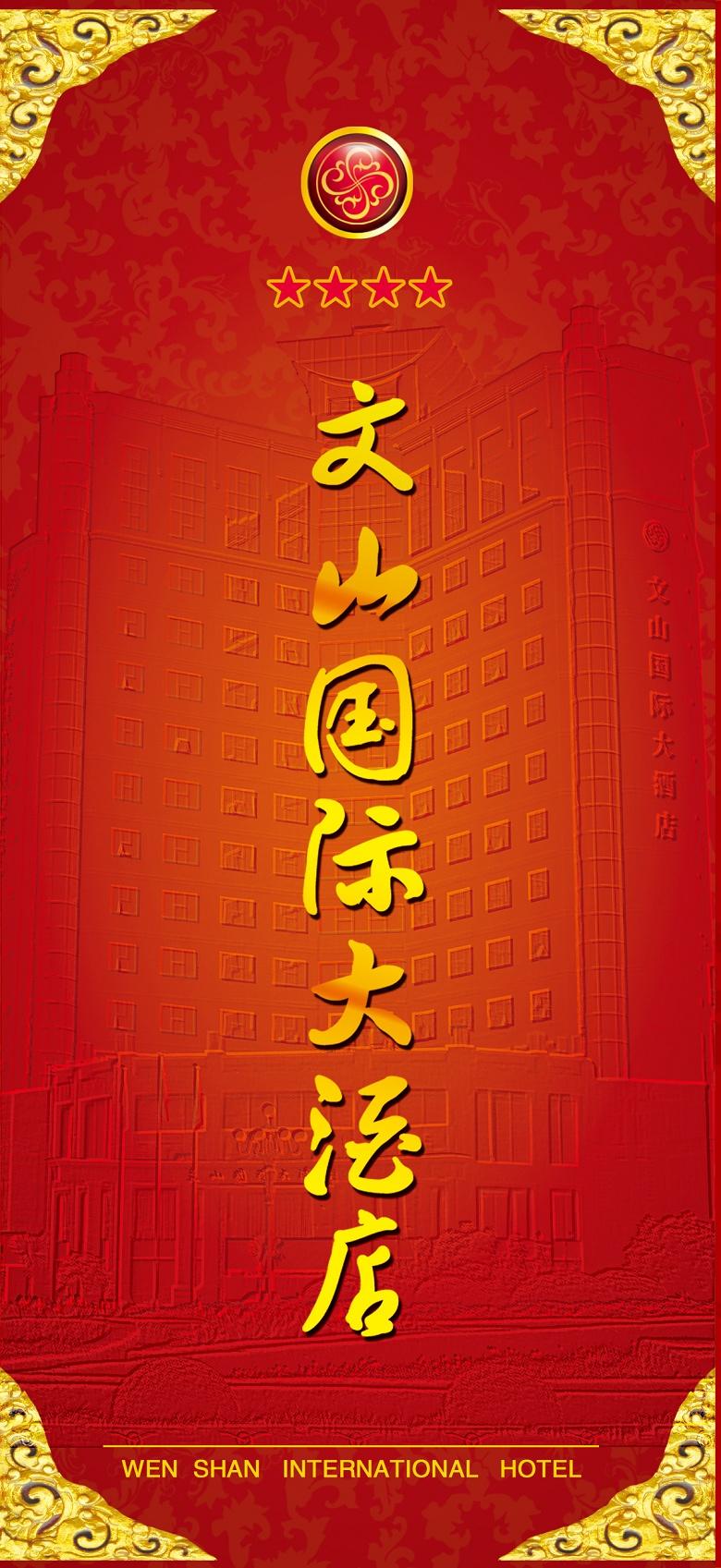 508号酒店菜单 菜谱册 菜谱设计 菜谱制作 菜谱印刷